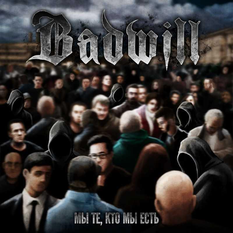Badwill - Мы Те, Кто Мы Есть - CD